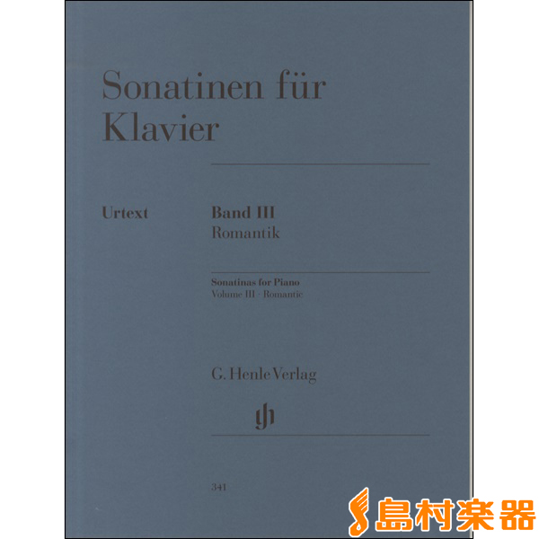 楽譜 (341)ソナチネ集 第3巻/原典版 / ヘンレー