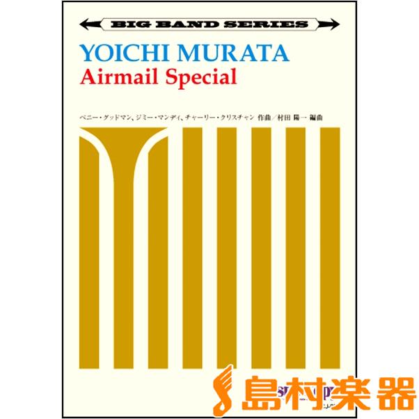 楽譜 【ビッグバンド】 Airmail Special / 東京ハッスルコピー