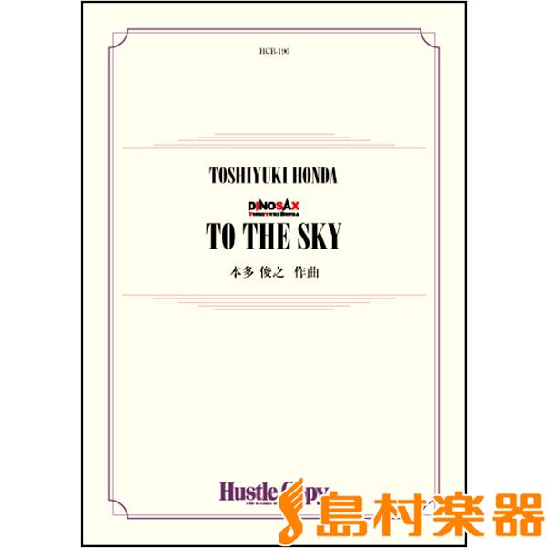 吹奏楽 TO THE SKY / 東京ハッスルコピー
