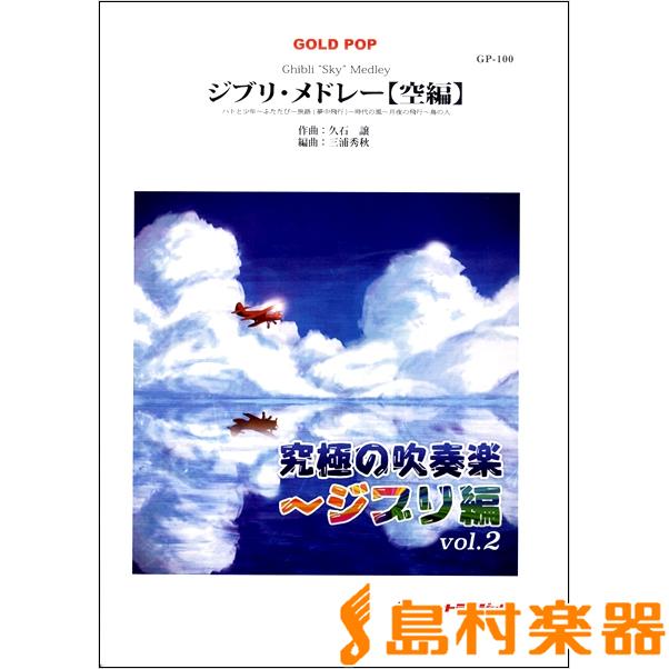 ジブリ・メドレー【空編】 / ロケットミュージック(旧エイトカンパニィ)