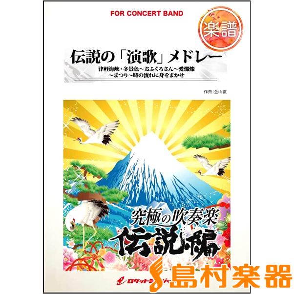 GP89 伝説の「演歌」メドレー / ロケットミュージック(旧エイトカンパニィ)