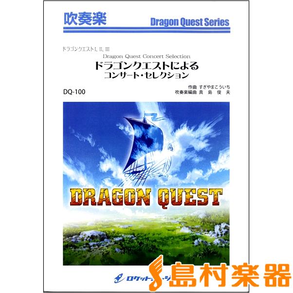 ドラゴンクエストによるコンサート・セレクション(ドラゴンクエストI,II,III) / ロケットミュージック(旧エイトカンパニィ)
