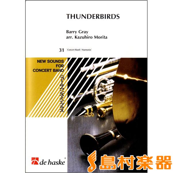 UP8005 輸入 サンダーバード【ニュー・サウンズ・イン・ブラス】 / ロケットミュージック(旧エイトカンパニィ)