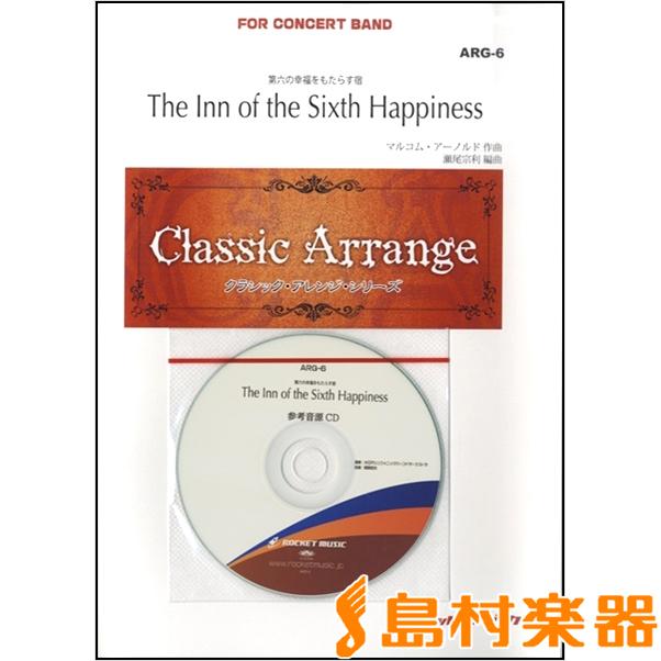 ARG6 第六の幸福をもたらす宿 / ロケットミュージック(旧エイトカンパニィ)