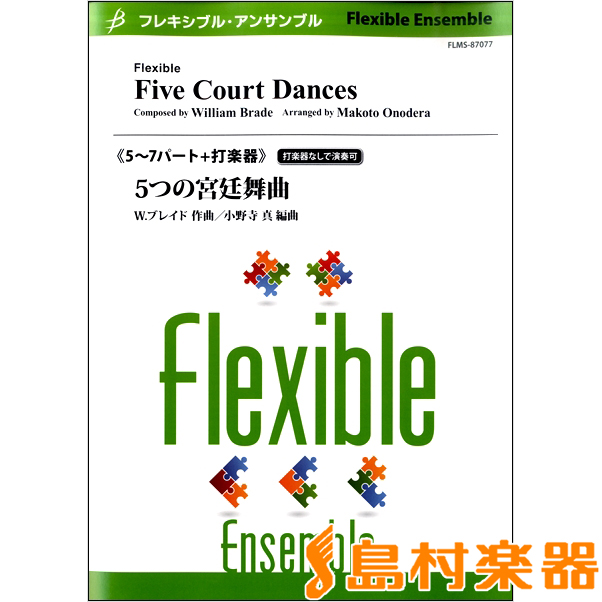 楽譜 【フレキシブル5~7パート+打楽器】5つの宮廷舞曲 / ブレーン