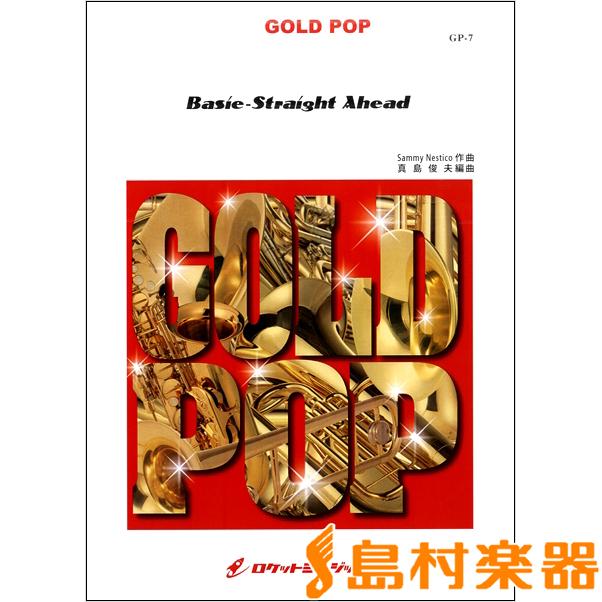 ベイシー・ストレイト・アヘッド【Basie-Straight Ahead】 / Count Basie Jazz Orchestra / ロケットミュージック(旧エイトカンパニィ)
