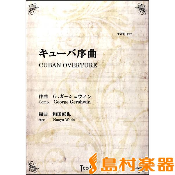キューバ序曲 作曲/G.ガーシュウィン 編曲/和田直也 / ティーダ