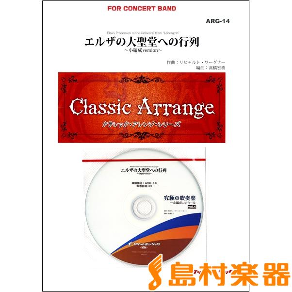 ARG14 エルザの大聖堂への行列 ~小編成version~ / ロケットミュージック(旧エイトカンパニィ)