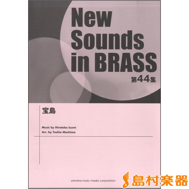 NSB 第44集 宝島 / ヤマハミュージックメディア【送料無料】【ネコポス不可】