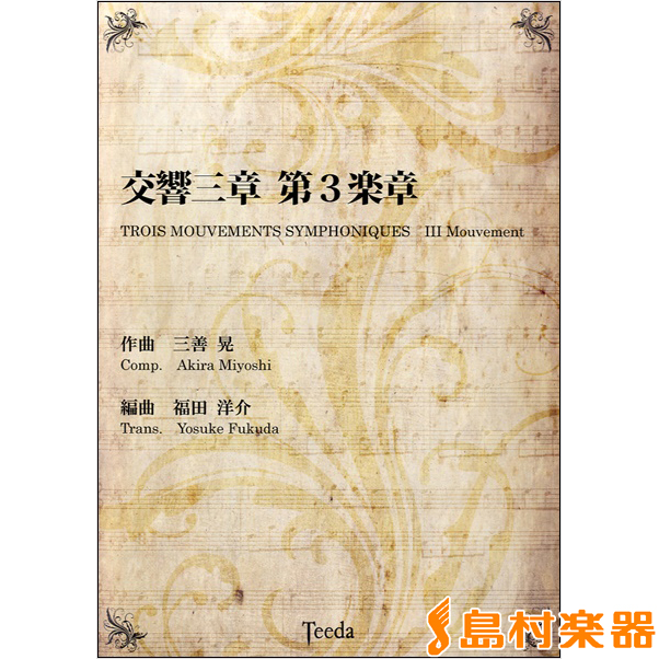 交響三章 第3楽章 三善晃/作曲 福田洋介/編曲 (吹奏楽) / ティーダ