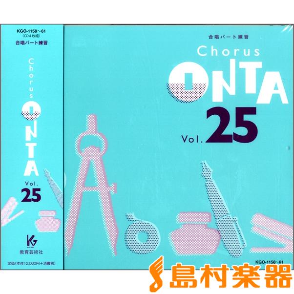 CD コーラスオンタ(25)4枚組 / 教育芸術社【送料無料】