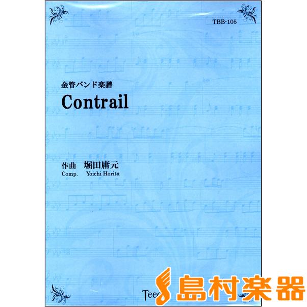 金管バンド楽譜 Contrail 堀田庸元/作曲 / ティーダ