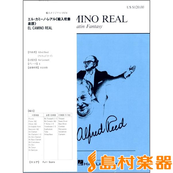 UN74 輸入 エル・カミーノ・レアル / ロケットミュージック(旧エイトカンパニィ)