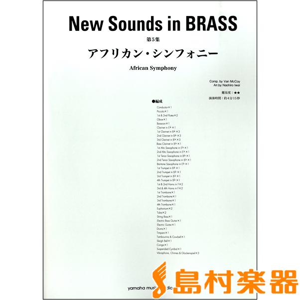 NSB復刻版 アフリカン・シンフォニー / ヤマハミュージックメディア【送料無料】