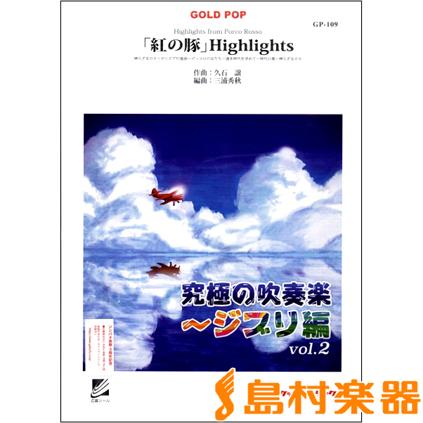 GP109 「紅の豚」 Highlights / ロケットミュージック(旧エイトカンパニィ)