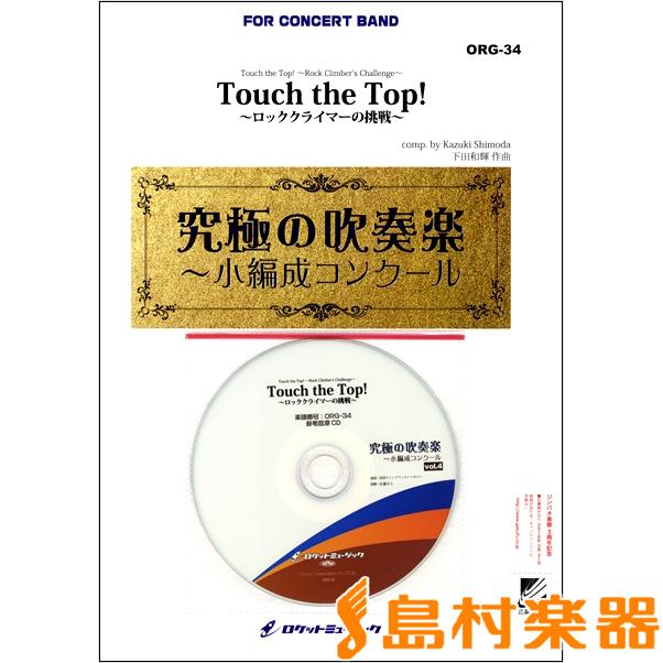 Touch the Top! ~ロッククライマーの挑戦~ / ロケットミュージック(旧エイトカンパニィ)