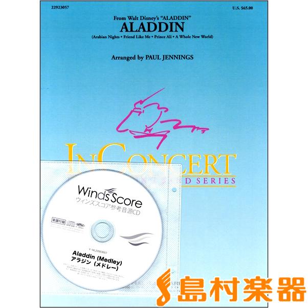 輸入Aladdin (Medley)/アラジン(メドレー)CD付 / ウィンズ・スコア【送料無料】