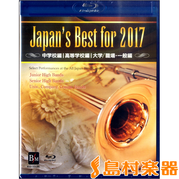 BLU-RAY JAPAN'S BEST FOR 2017 中学校 高校 大学/職場・一般編 / ブレーン
