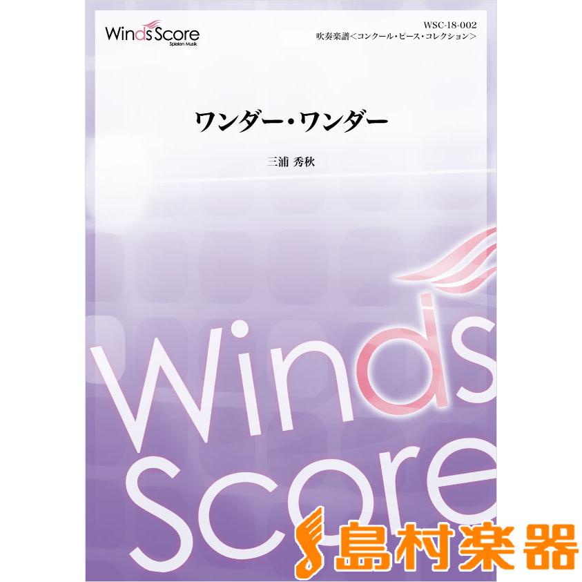 吹奏楽譜コンクール・ピース ワンダー・ワンダー / ウィンズ・スコア
