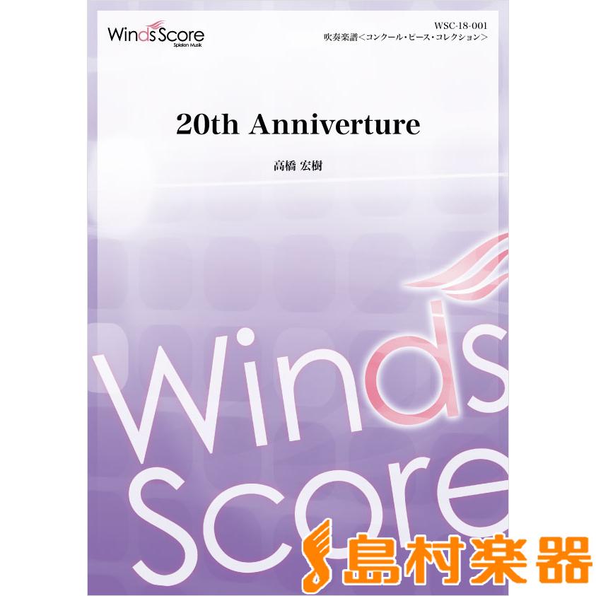 コンクール/吹奏楽オリジナル楽譜 20th Anniverture / ウィンズ・スコア