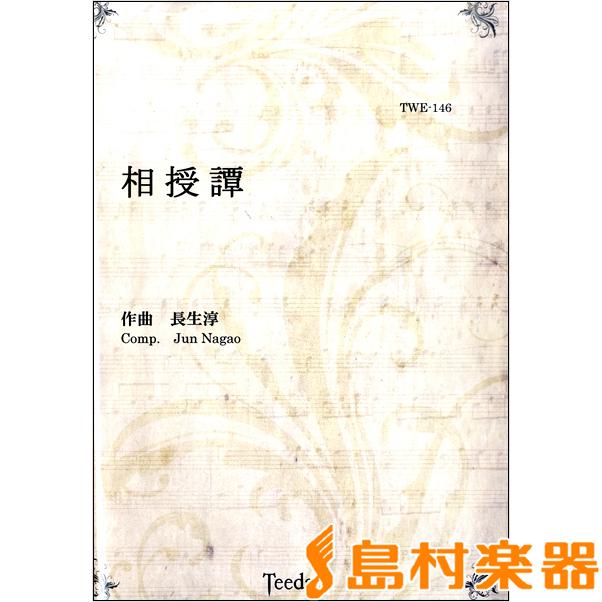 長生純/作曲 ティーダ / 相授譚