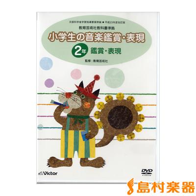 DVD 小学生の音楽鑑賞 2年/鑑賞・表現 第2巻 / ジェスフィール(ビクター)
