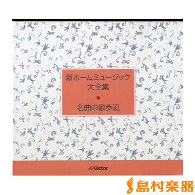 DVD 新ホームミュージック大全集 名曲の散歩道 / ジェスフィール(ビクター)