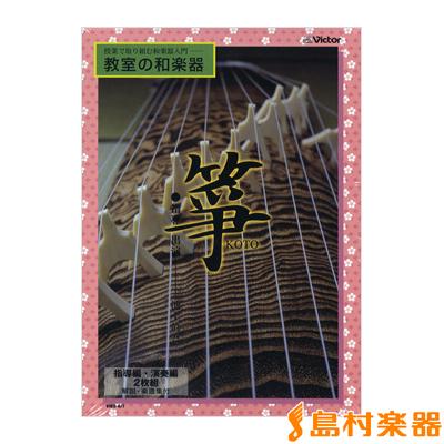 DVD 授業で取り組む和楽器入門 教室の和楽器 箏 / ジェスフィール(ビクター)