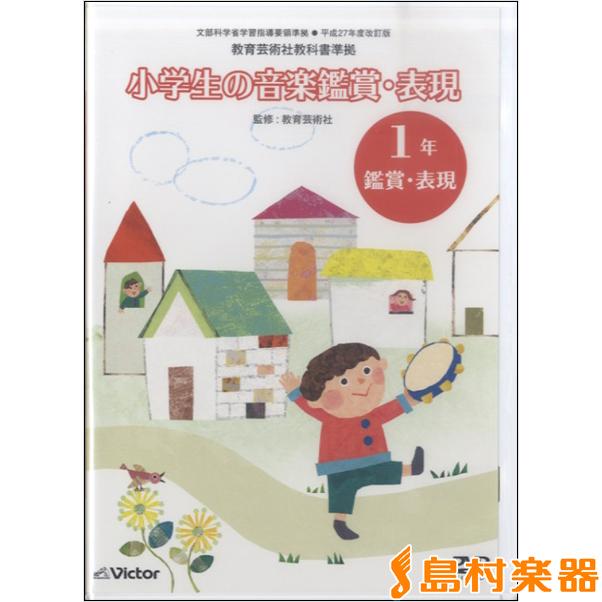DVD 小学生の音楽鑑賞・表現 1年/鑑賞・表現(1) / ジェスフィール(ビクター)