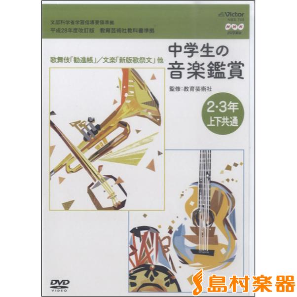 DVD 平成28年度中学生の音楽鑑賞8 2・3年 上下共通 / ジェスフィール(ビクター)