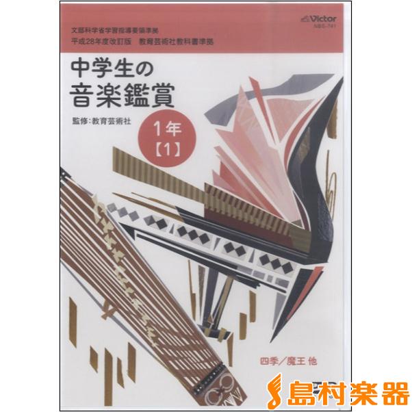 DVD 平成28年度中学生の音楽鑑賞1 1年【1】 / ジェスフィール(ビクター)