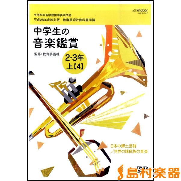 上【4】 DVD 2・3年 / ジェスフィール(ビクター) 平成28年度中学生の音楽鑑賞7