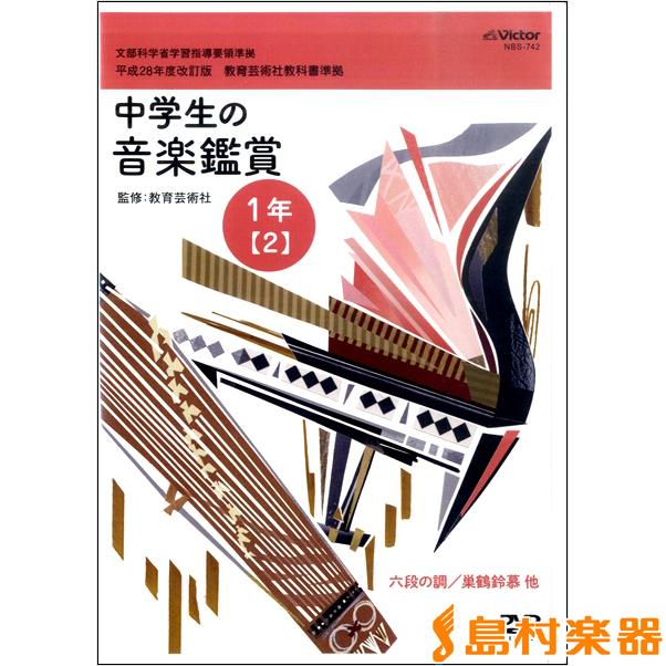 DVD 平成28年度中学生の音楽鑑賞2 1年【2】 / ジェスフィール(ビクター)
