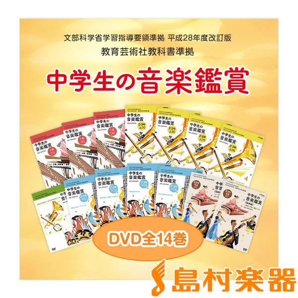 DVD 中学生の音楽鑑賞/全14巻 / ジェスフィール(ビクター)【ネコポス不可】