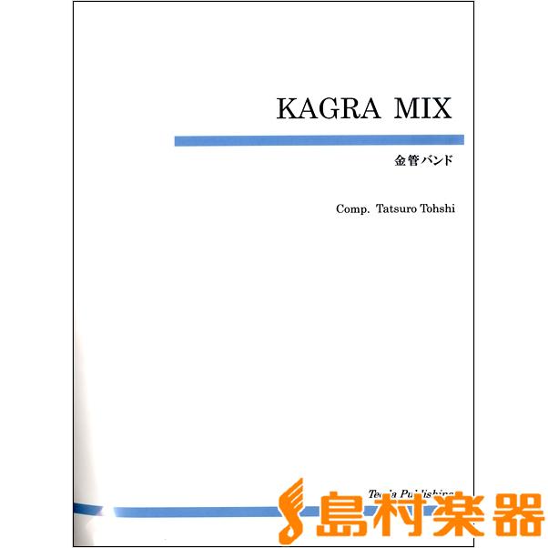 金管バンド KAGRA MIX / ティーダ