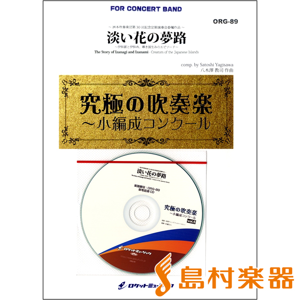 ORG89 淡い花の夢路 / ロケットミュージック(旧エイトカンパニィ)
