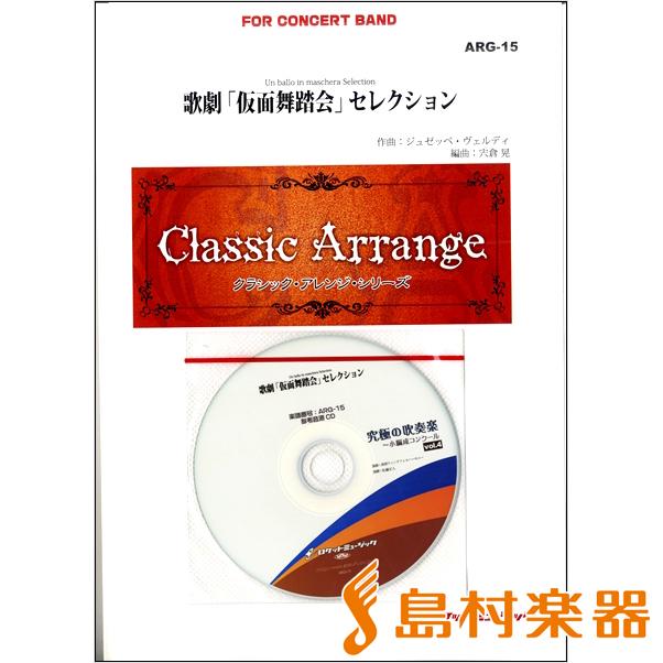 ARG15 歌劇「仮面舞踏会」セレクション(ヴェルディ) / ロケットミュージック(旧エイトカンパニィ)