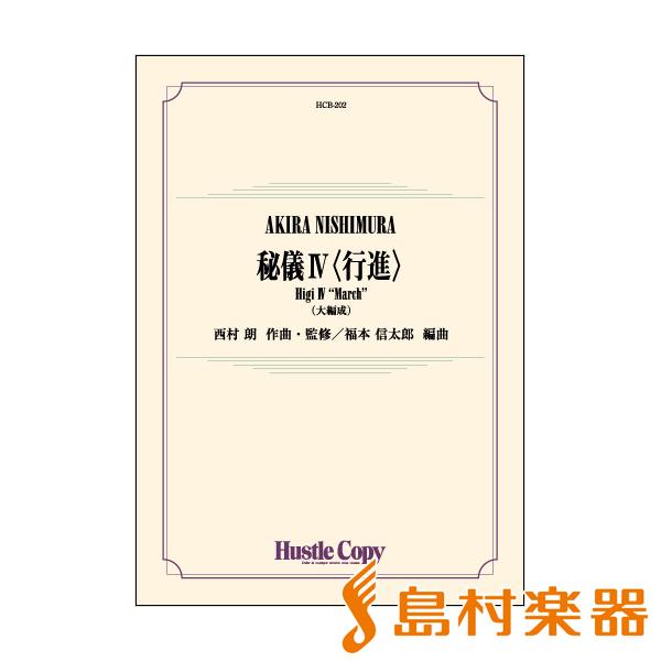 吹奏楽 秘儀IV〈行進〉大編成 / 東京ハッスルコピー