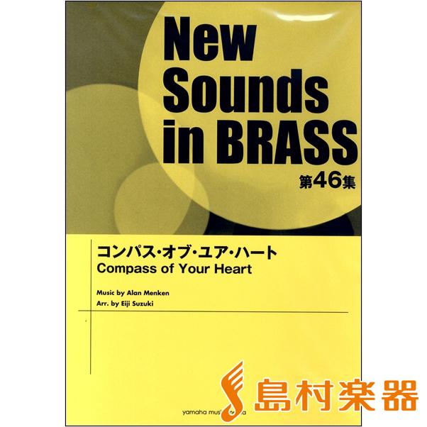 ニュー・サウンズ・イン・ブラス 第46集 コンパス・オブ・ユア・ハート / ヤマハミュージックメディア
