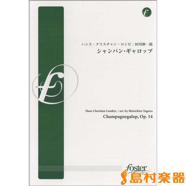 FMP-0037 シャンパン・ギャロップ ハンス・クリスチャン・ロンビ/田川紳一郎 / フォスターミュージック
