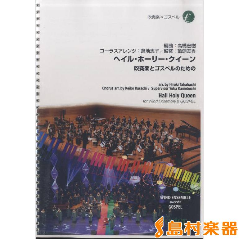 ヘイル・ホーリー・クイーン~吹奏楽とゴスペルのための~ / フォスターミュージック