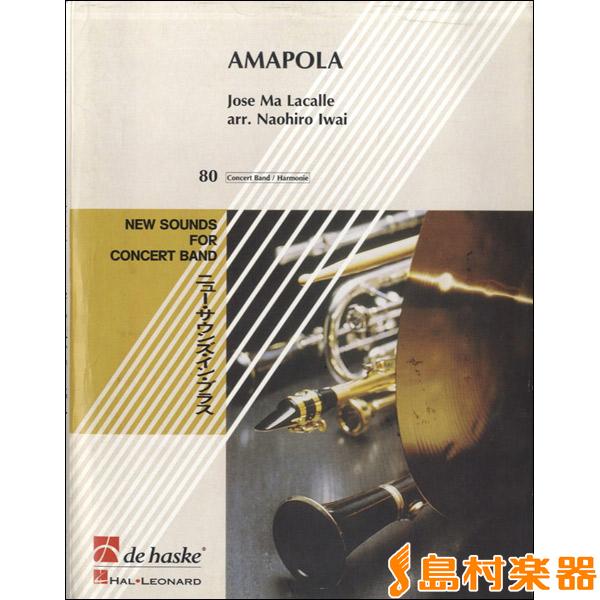 GYW00052156アマポーラ / デ・ハスケ社