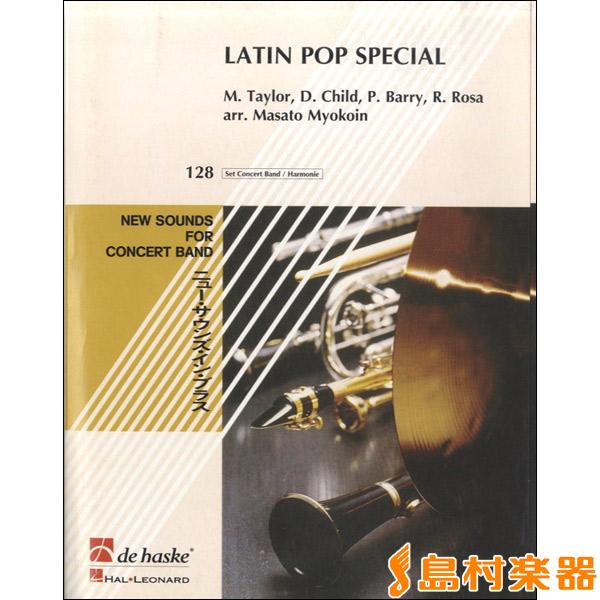 GYW00053309ラテン・ポップ・スペシャル バイラモス / デ・ハスケ社