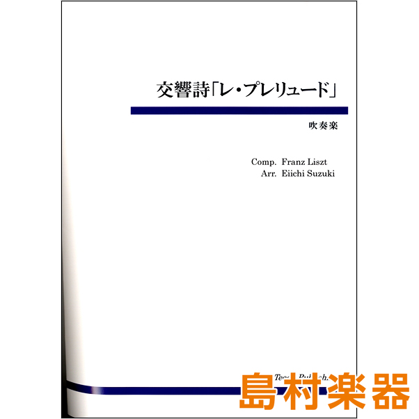 交響詩「レ・プレリュード」 リスト/作曲 鈴木栄一/編曲 / ティーダ