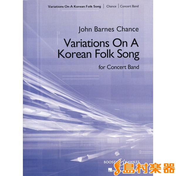 GYW00070154 チャンスJOHN BARNES朝鮮民謡の主題による変奏曲(吹奏楽) / ブージー&ホークス社