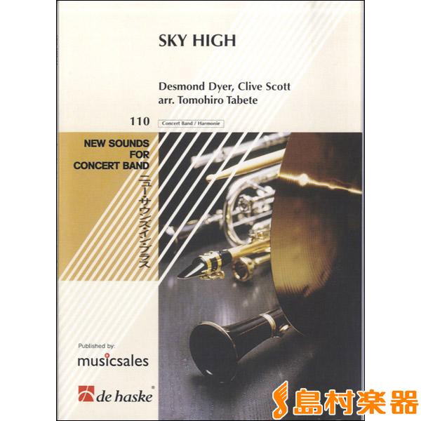 GYW00040668 スカイ・ハイ 建部知弘/編曲 / デ・ハスケ社