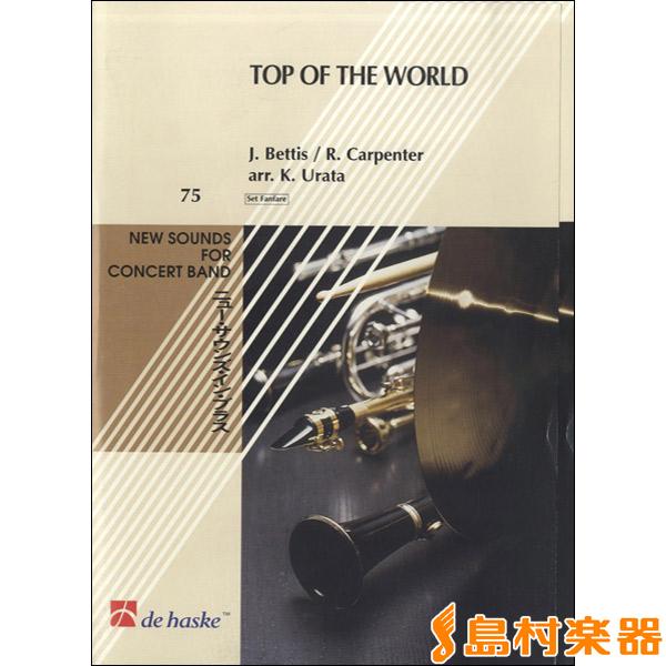 GYW00044610 トップ・オブ・ザ・ワールド 浦田健次郎/編曲 / デ・ハスケ社