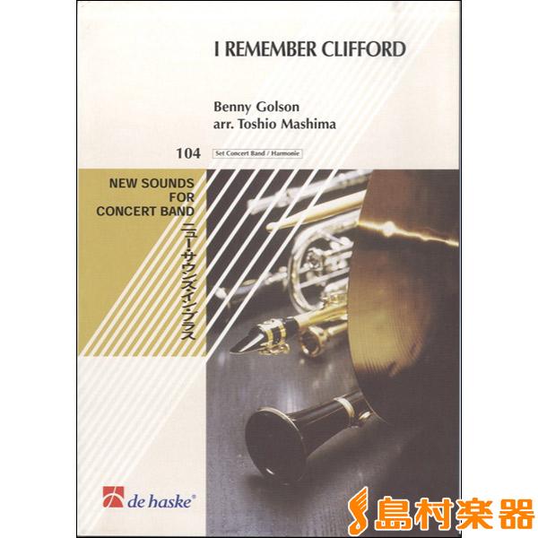 GYW00057532 アイ・リメンバー・クリフォード~トランペットとバンドのための 真島敏夫/編曲 / デ・ハスケ社