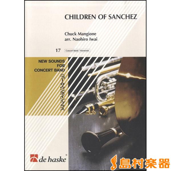 GYW00079678 マンジョーネ Chuck サンチェスの子供たち 岩井直溥/編曲 / デ・ハスケ社