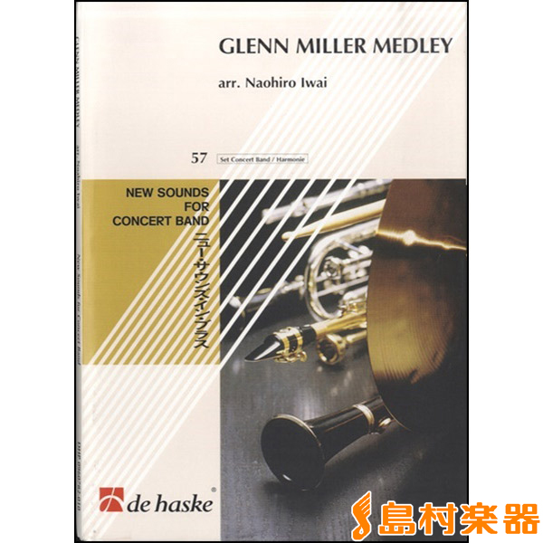 GYW00079685 ミラー Glenn グレン・ミラー・メドレー 岩井直溥/編曲 / デ・ハスケ社